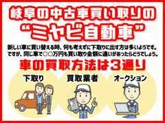 ☆お車の売却ご希望の方は、3つの中からお選びください。※中古車査定無料です。