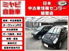 日本中古車情報センター加盟店です。主に好きな車を仕入れておりますがご希望のお車がございまいたら、ぜひご相談下さい!