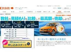 京都市及び京都市近郊なら無料出張査定OKです。