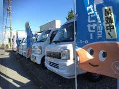 ◆軽トラックでしたら静岡オート商会にお任せください!展示前に整備を行っていますので、納車も迅速に対応できます