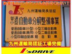 当社は、お車の分解整備を行う事を許可された、九州運輸局認証の工場を完備しております。
