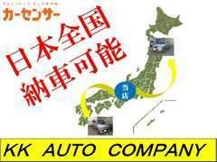 当店は日本全国納車可能です!遠方の方でもお気軽にお電話お問い合わせをお待ちしております!