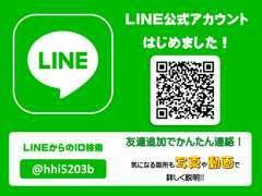 """""""QRコード""""又は""""LINE ID""""から友達追加でお気軽にお問い合わせください!"""