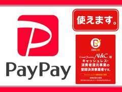 "PayPayでのお支払いも可能です!お支払い項目によって""5%還元""になりますのでお得です!"