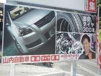 山内自動車 null