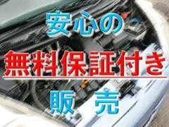▲安心の無料保証をお付けしております。買ったあとも安心してお乗りください!※一部対象外車種もございます。