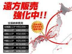 遠方販売も大歓迎(^^)多数販売実績有りなのでお気軽にご相談ください!!