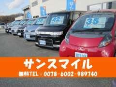 当店の展示車両でございます♪常時軽自動車を20台以上完備しておりますので、ご希望の1台が見つかると思いますよ!!