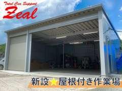 屋根付きの作業場完備!大事なお車のメンテナンスも工場内で出来ます♪
