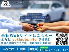 当社WebサイトURL→yukiauto.info 店舗の詳細や最新入庫情報、日々のブログ等、更新していきますのでぜひご覧になってください!