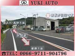 当店は浜国道沿いで加古川・高砂方面、姫路方面どちらからもアクセス良いですよ!YUKI AUTOの看板が目印☆
