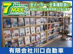 各メーカー、新車カタログもあります♪新車がお得に買える「ハーフマックス」取扱♪詳しくはスタッフまで。