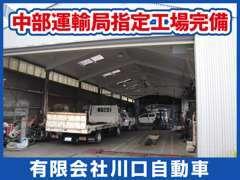 中部運輸局指定完備。エンジンオイル交換~車検、修理。アフターもご安心ください。
