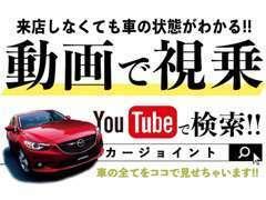 YouTubeで「カージョイント」と検索下さい!!