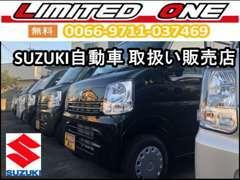 新車・中古車などSUZUKI自動車をご検討中の方は是非ご相談下さい。お客様のご希望のお車をご用意致します