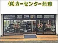 有限会社カーセンター船津 松崎店