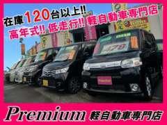 軽自動車専門店 Total Car Support Premiumへようこそ!営業時間9時~20時 定休日 木曜日 是非お気軽にご来店下さい!