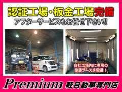 関東陸運局長公認 自社認証工場を完備しています!お車の整備やアフターなどしっかりと対応が可能!安心してお乗り頂けます!