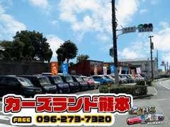 ●○カーズランド熊本○● ご覧頂き誠にありがとうございます。国道3号線沿い北部ウエスト焼肉店様のすぐ横に構えております。