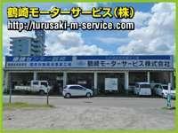 鶴崎モーターサービス株式会社 null