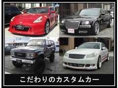 カスタムカー製作なら当店にお任せ下さい!ご希望の車を製作いたします☆在庫にない車も仕入れ・販売いたします!!