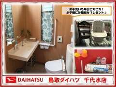 ☆お手洗いも毎日ピカピカ!おむつ交換台もございます!お子様には風船をプレゼント♪大人気です!