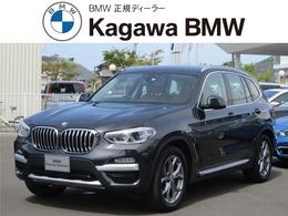 BMW X3 xドライブ20i xライン 4WD ハイラインパッケージ 本革シート