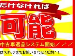 奈良日産ならでは!安心の返品システムです。