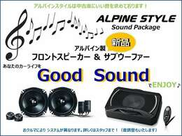 ALPINEのスペシャルなサウンドを体感してみませんか?https://www.alpine-style.jp/
