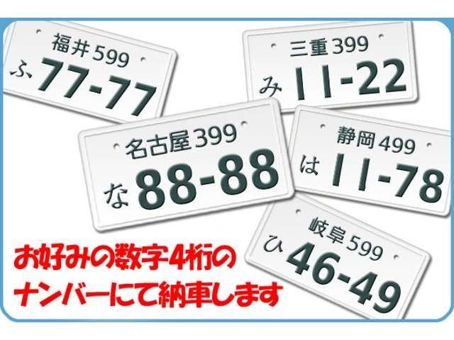 Aプラン画像:お客様のお好きな数字4ケタのナンバーにて納車致します。※遠方のお客様や番号によっては取得出来ない場合もございます。