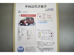AIS社の車両検査済み!総合評価4点(評価点はAISによるS~Rの評価で令和3年4月現在のものです)☆お問合せ番号は41030766です♪