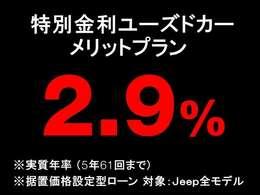 特別金利ご提案中!!今なら金利2.9%になります!相談お待ちしております!!
