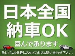 日本全国ご納車可能です!遠方のお客様にもご満足いただいております!