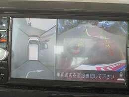 車の真上から見下ろしたような360度視界の良いアラウンドビューモニターつきです!これで狭い駐車場も安心です!