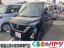 日産 ルークス 660 ハイウェイスターX 快適パックA付き・届出済未使用車