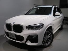 BMW X3 xドライブ20d Mスポーツ ディーゼルターボ 4WD 認定中古ワンオーナーMスポーツハイラインP