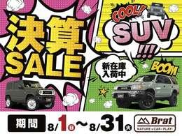 【決算SALE】8/1から8/31までの限定SALEとなります。Brat渾身のカスタムSUVから厳選SUVを揃え、SALEプライスに設定中!どしどしお問い合わせ、ご来店お待ちしております!#Brat #SUV #カスタム #キャンプ #レジャー
