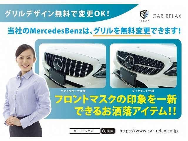 Aプラン画像:こちらの2種類より自由にグリルデザインをお選びいただけます!(車両価格含む)費用はかかりません!
