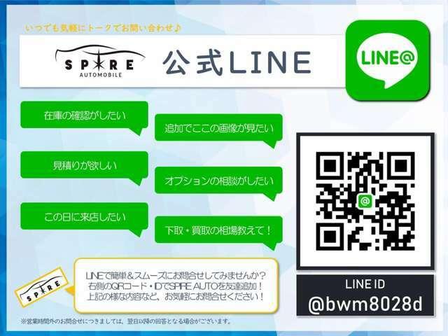 ★☆SPIREグループ★☆公式LINEはじまりました(>_<)お客様から寄せられる様々なご質問やご要望もいつでも気軽にお問い合わせ♪まずはQRコードから友達追加お願いしまーす!!