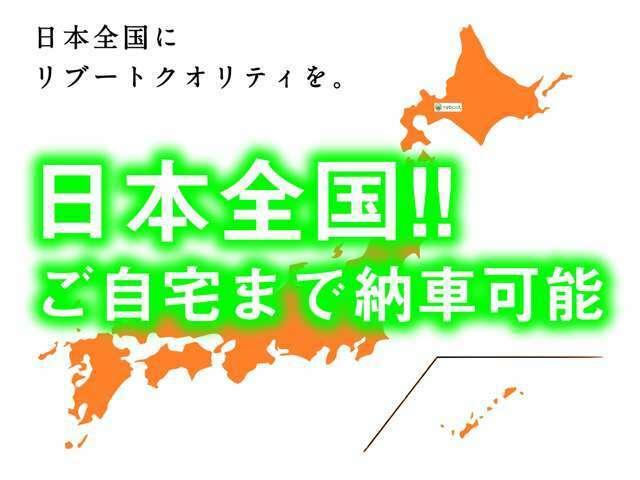 Bプラン画像:こだわりのリブート車両は日本全国で購入が可能です。【http://www.reboot-cars.jp/】にて各主要都市間の陸送費用を掲載しております。登録済ナンバー付状態のスグ乗れる姿でご自宅までお届けする費用です。