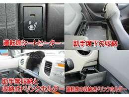 運転席にはシートヒーター、助手席の下には収納ボックス、収納式のドリンクホルダーも便利です
