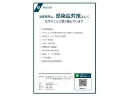 私達アップル横須賀佐原インター店では、お客様の安心と安全の為、感染予防・拡大防止へ様々な対策や取り組みを行っています。