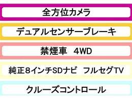 純正8インチSDナビ(メモリーナビ)搭載!フルセグTV・DVD鑑賞可能です☆