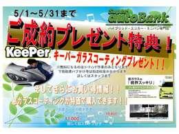 スーパーオートバンク青森店、初売り先取フェァ開催中です!!  車両購入でキーパーコーティングプレゼント!! またとないチャンスとなっておりますので、 是非この機会に購入ください!!