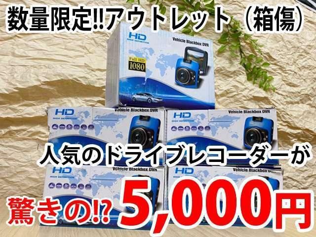 Aプラン画像:早いもの勝ち!アウトレット(箱傷)ドライブレコーダーが5000円で手に入る大チャンス!