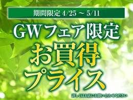 !全車 2万円から10万円お安くなるGWお買い得フェア!!!