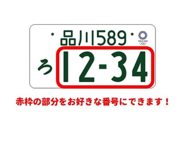 Bプラン画像:1~4桁のお好みの数字をご指定いただけます!大切な愛車に特別な番号いかがでしょう?