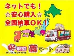 ※北海道から沖縄まで、遠方のお客様も安心!インターネットがあたり前になった今、ご近所様から遠方のお客様に対しても、自信を持ってお車を販売させていただいています。