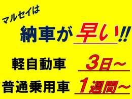 ☆昭和60年開業!創業36年の信頼と実績☆