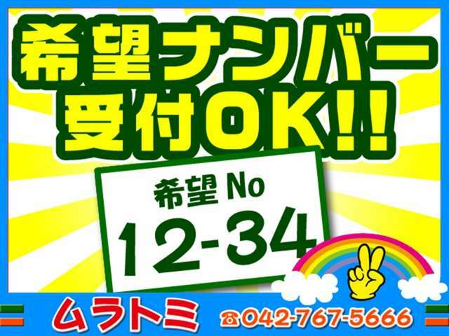 ムラトミでは☆☆走行管理システム☆☆にて二重チェックを実施しております!!メーターの不正は見逃しません!!ご安心できるカーライフをお手伝いします
